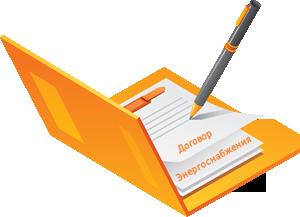 Необходимые документы для заключения договора энергоснабжения