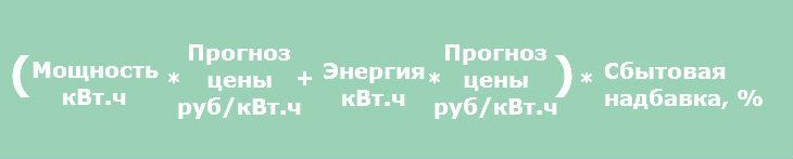 Формула расчета сбытовой надбавки гарантирующего поставщика