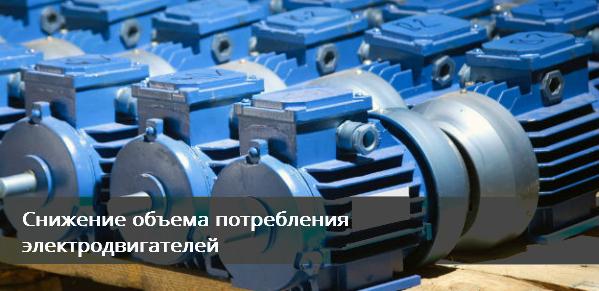 Снижение объема потребления электродвигателей