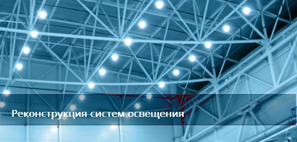 Реконструкция систем освещения предприятия