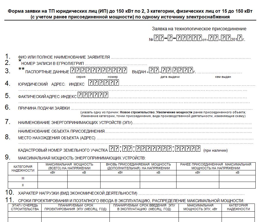 Образец заявки на технологическое присоединение